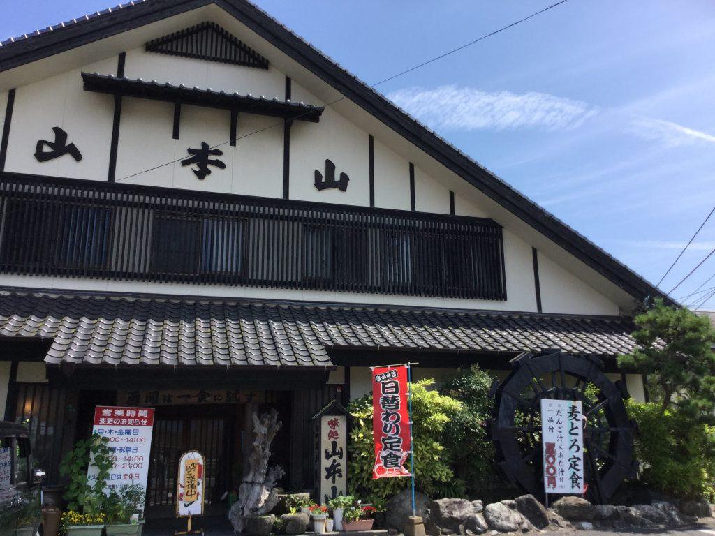 水巻町のお食事処「山本山」